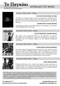 Προβολές Μαϊου 2012
