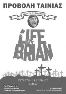 Προβολή Life of Brian