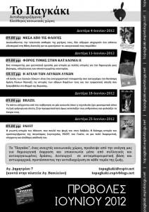 Προβολές Ιουνίου 2012 - Το Παγκάκι