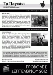 Προβολές Σεπτεμβρίου 2012 - Το Παγκάκι